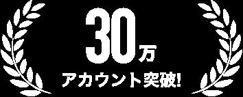 30万アカウント突破!