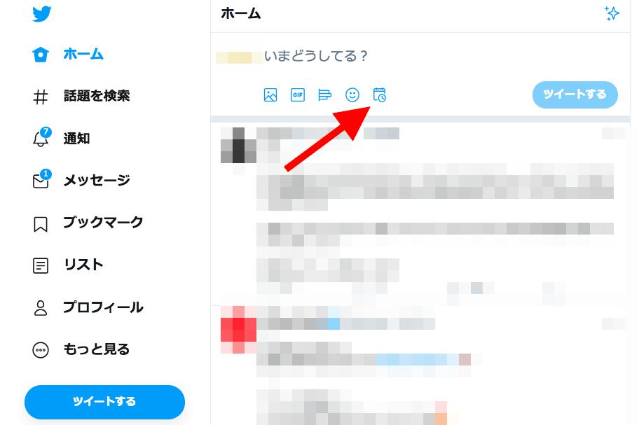 Twitterの予約投稿の操作の画像