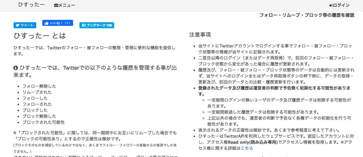 ひすったーの公式サイトの画像