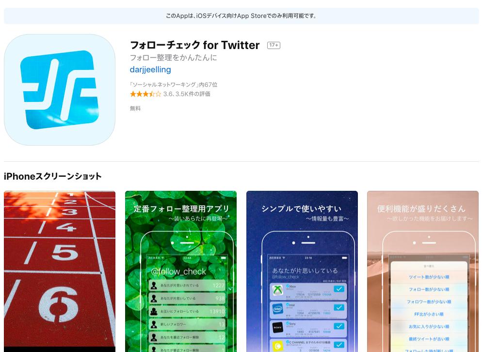 フォローチェックfor Twitterのアプリ画像