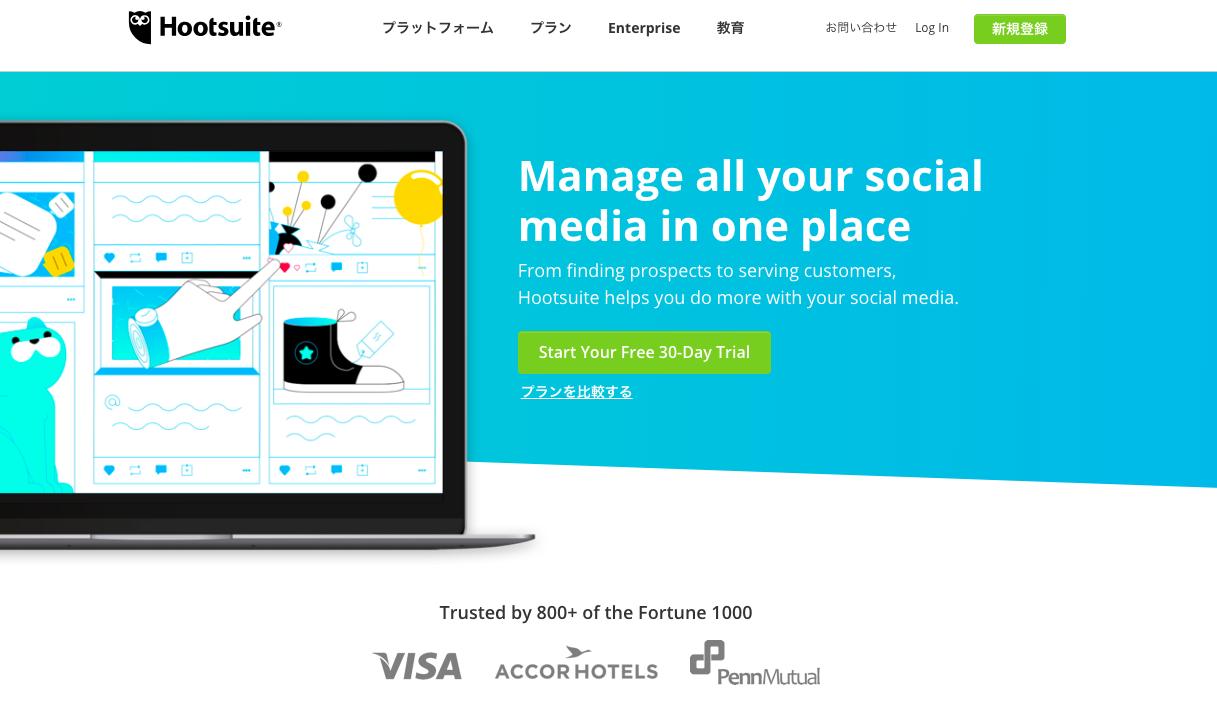 HootSuiteの公式サイト
