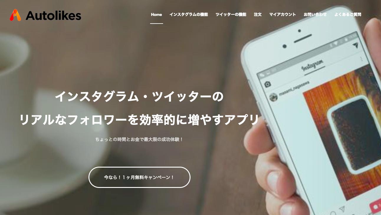 Autolikesの公式サイト