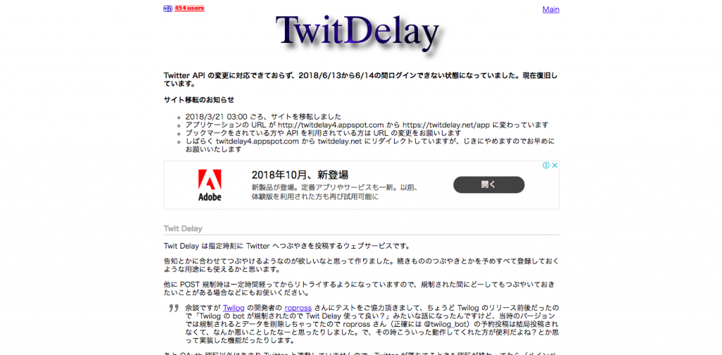 Twit Delay公式サイト