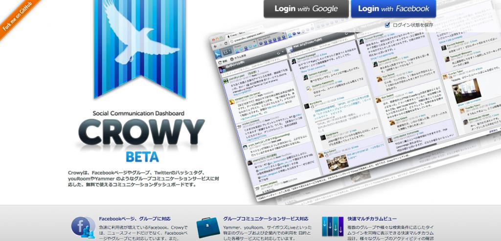 Crowy公式サイト