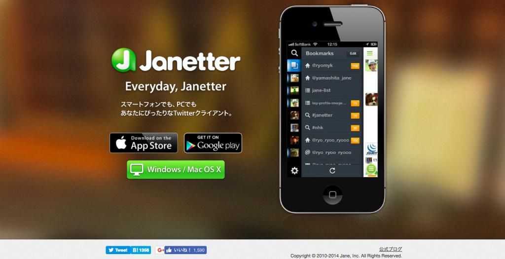 Janetter for Twitter公式サイト