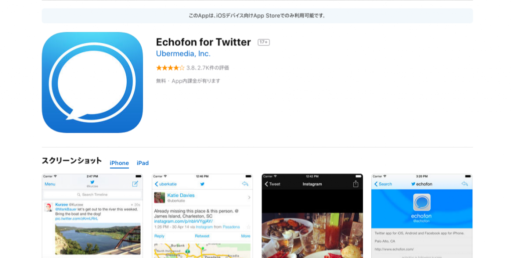 Echofon for TwitterのAppleStore