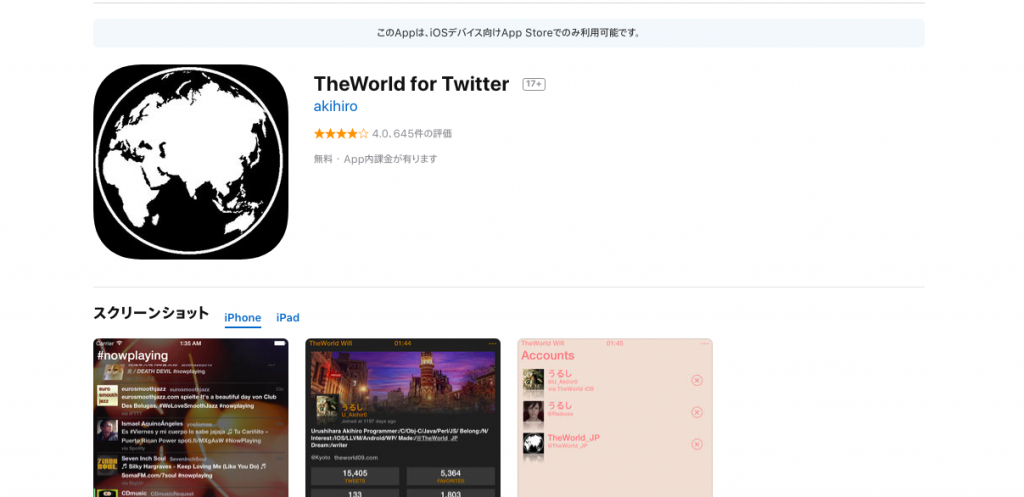 The world for TwitterのAppleStore