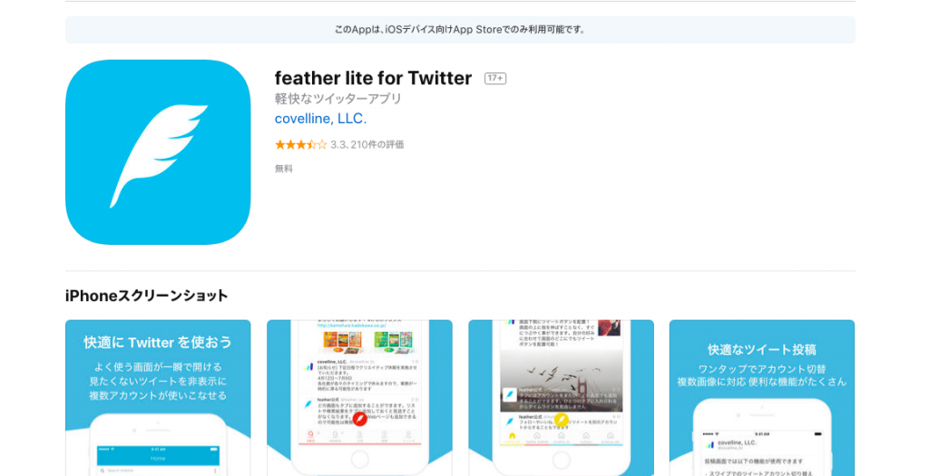 feather lite for TwitterのAppleStore
