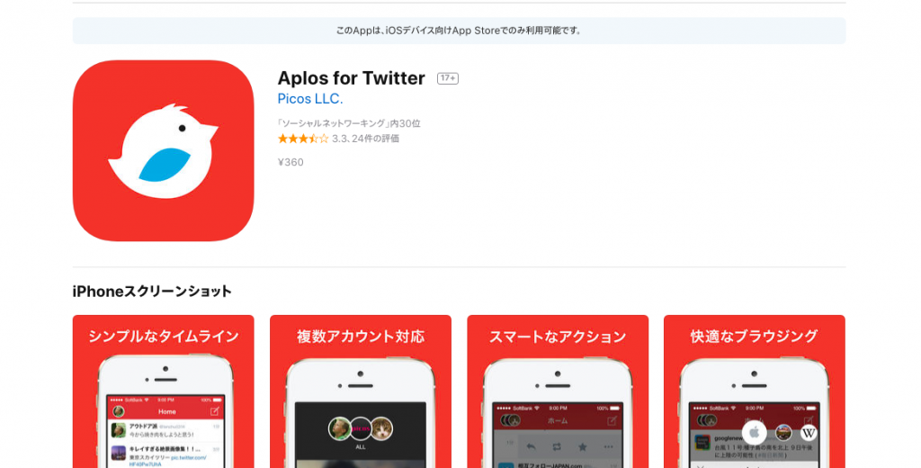 Aplos for TwitterのAppleStore