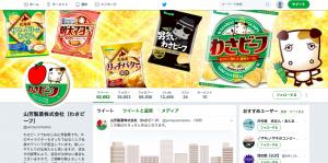山芳製菓株式会社の公式Twitterのプロフィール画像