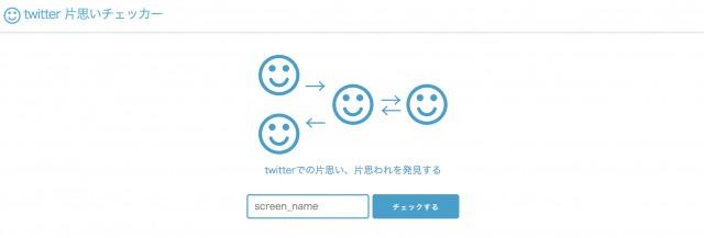 フォロー・フォロワー管理ツール「twitter 片思いチェッカー」
