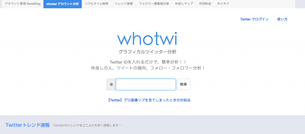 whotwiの公式サイト