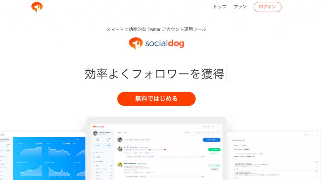 SocialDogの公式サイト