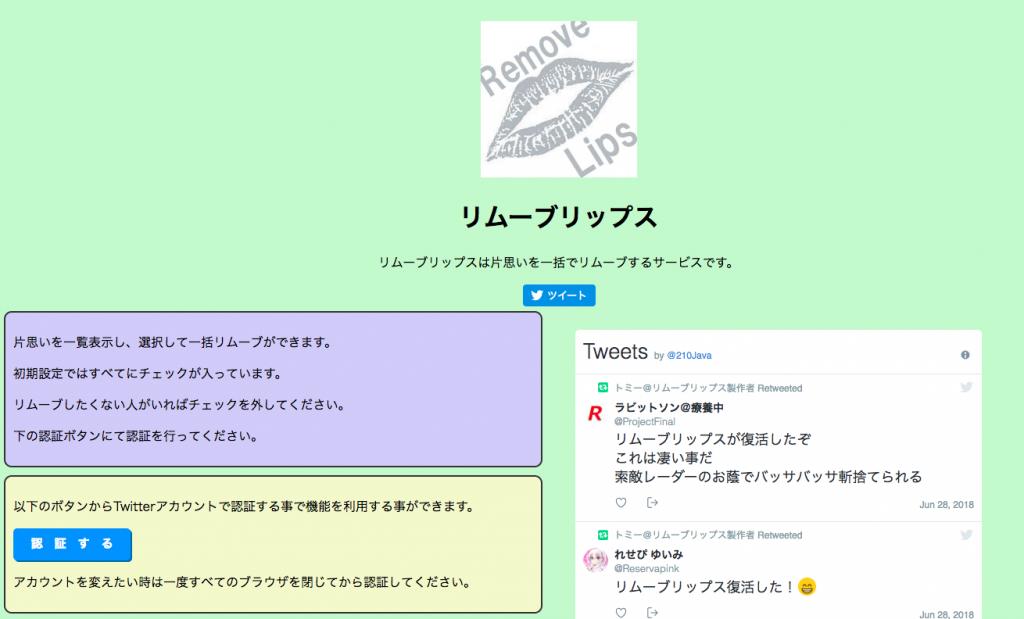 リムーブリップスの公式サイト