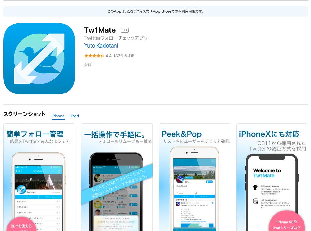 Tw1Mateのアプリ画像