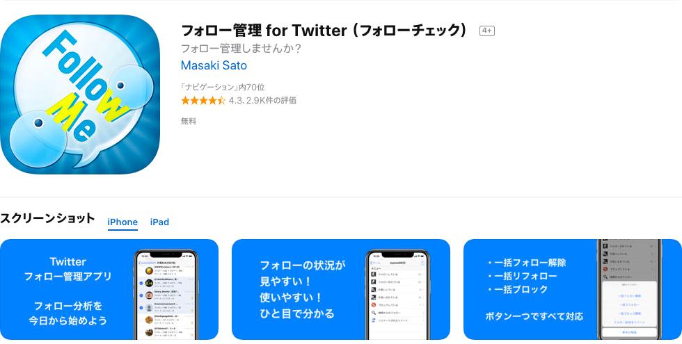 フォロー管理for Twitterのアプリ画像