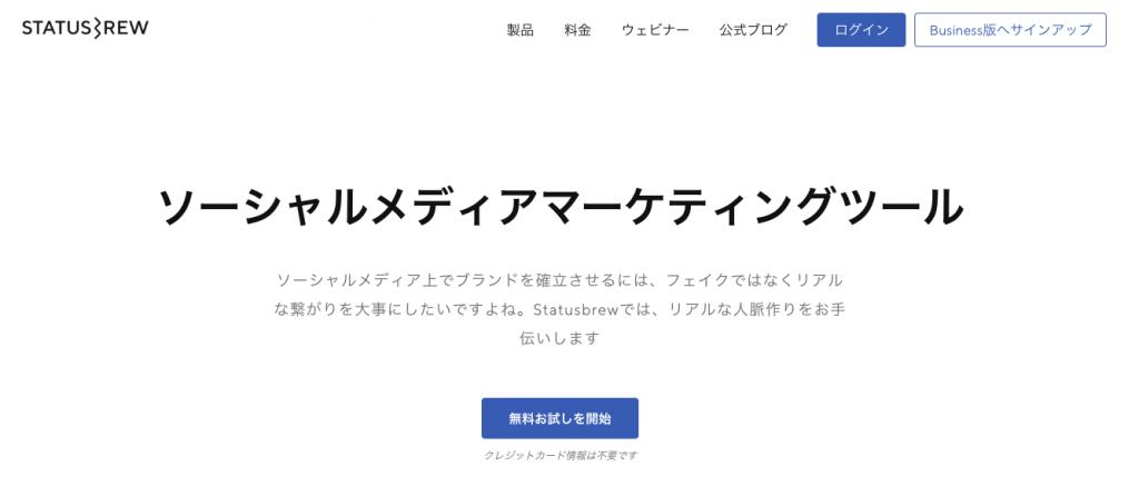 STATUSBREWの公式サイト
