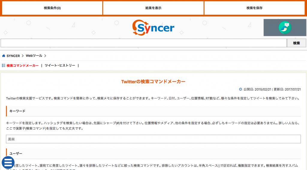 Syncerの公式サイト