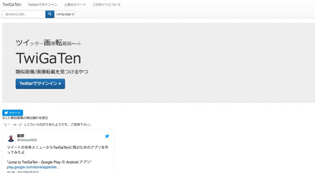 TwiGaTenの公式サイト