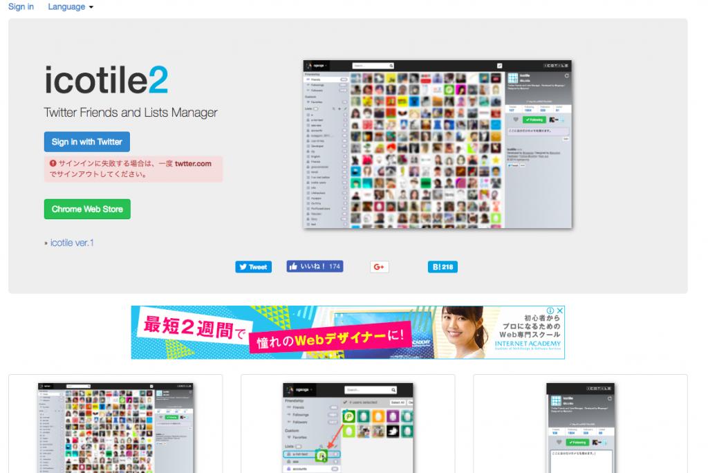 icotile2の公式サイト