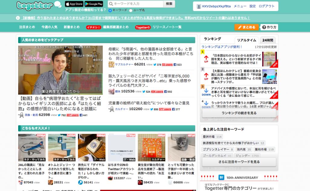 togetterの公式サイト