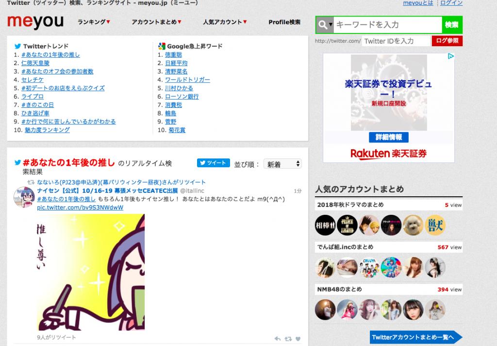 meyouの公式サイト