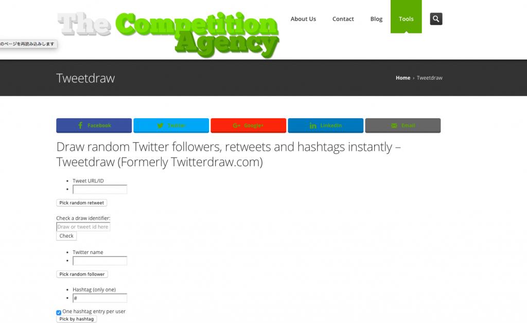 Tweetdrawの公式サイト