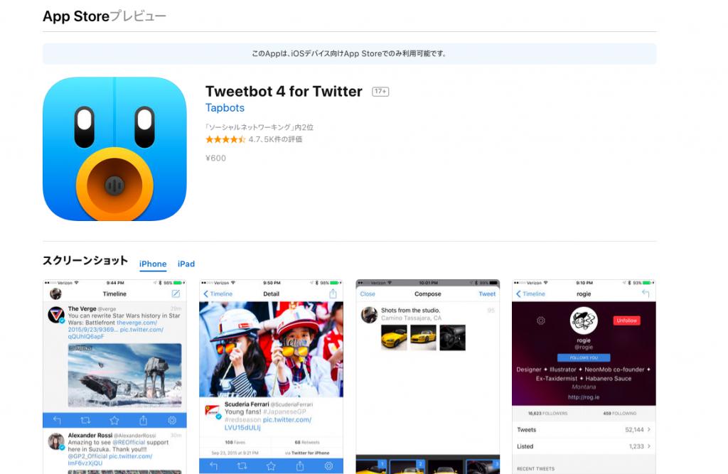 Tweetbotの画像