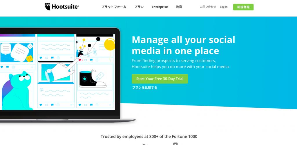 HootSuite公式サイト