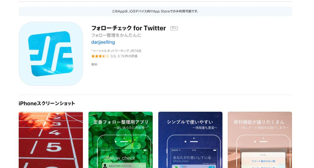 フォローチェック for TwitterのAppleStore