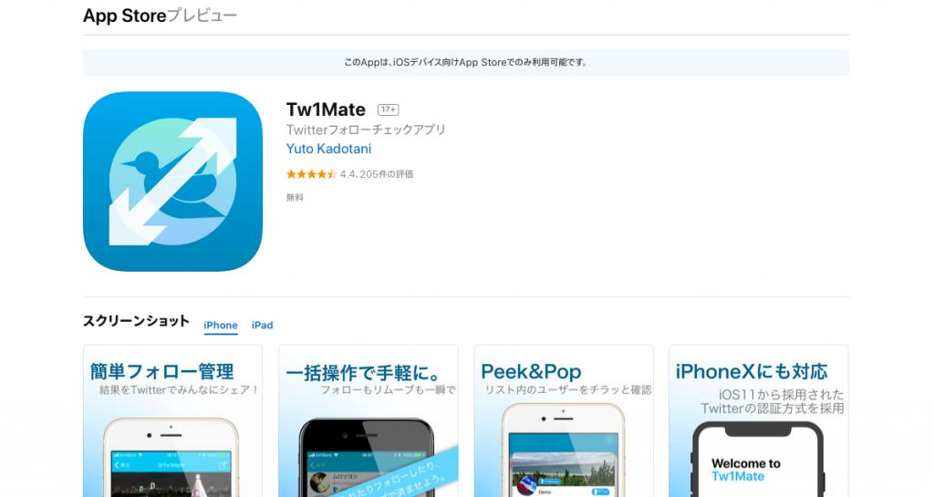 Tw1MateのAppleStore