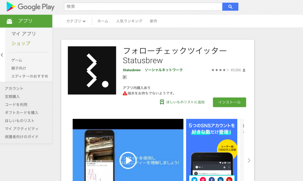 フォローチェックツイッターStatusbrew GooglePlay