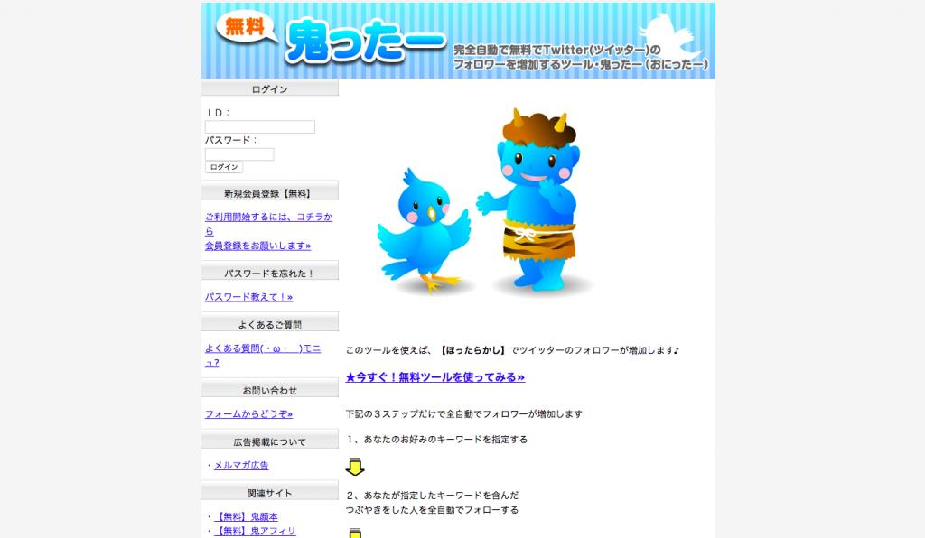 鬼ったー公式サイト