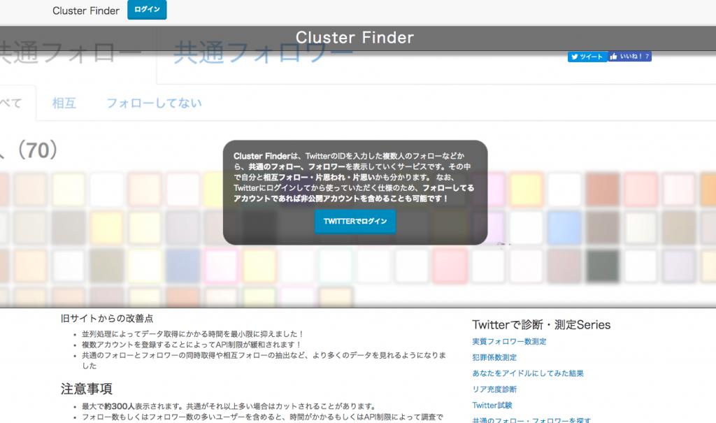 Cluster Finderの公式サイト