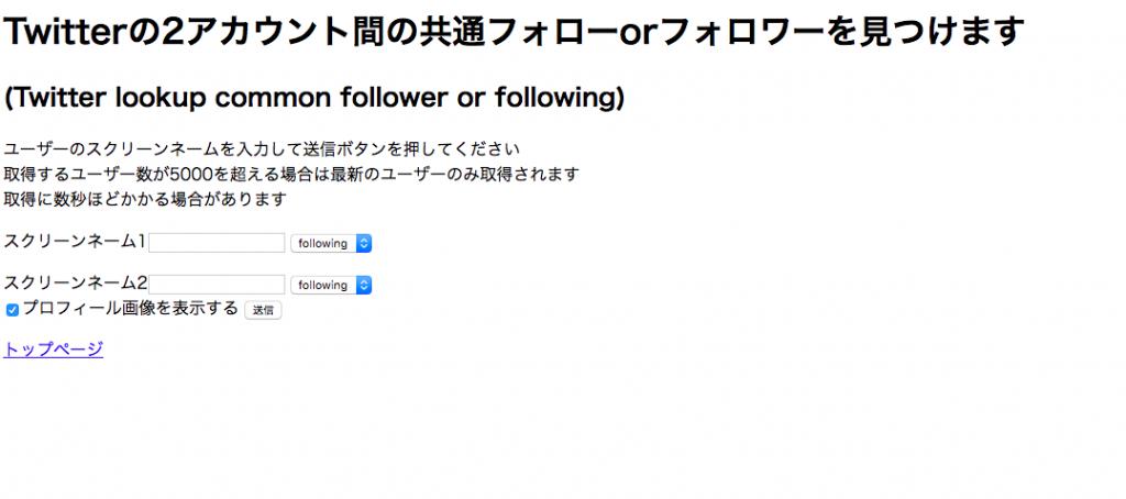 Twitterの2アカウント間の共通フォローorフォロワーを見つけますの公式サイト