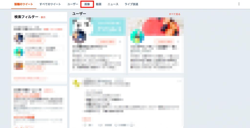 画像検索の方法
