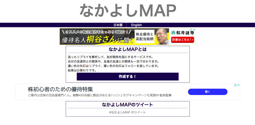 なかよしMAPの公式サイト