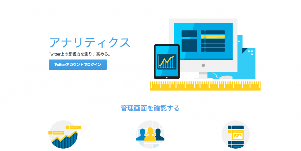 TwitterAnalytics公式サイト