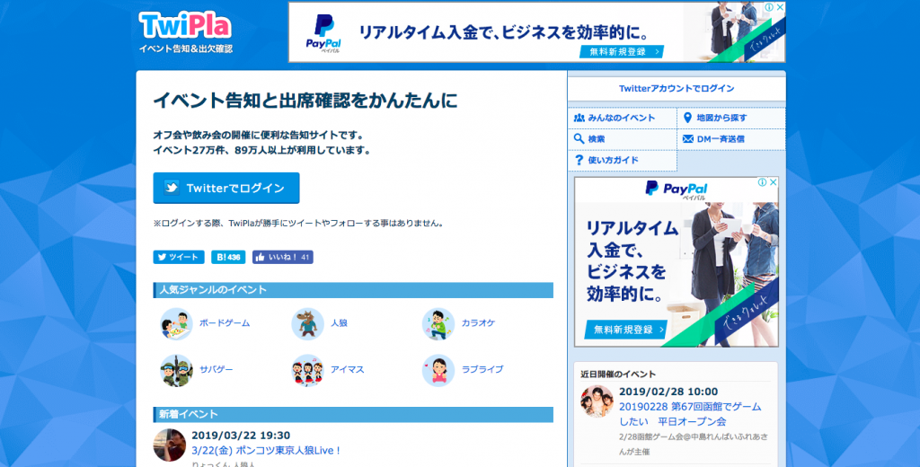 TwiPla公式サイト