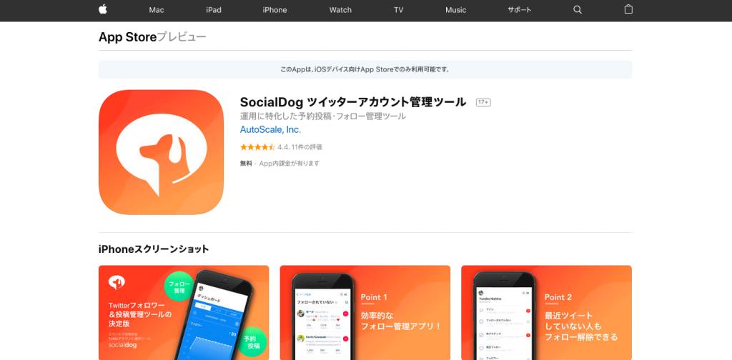 SocialDogアプリの画像