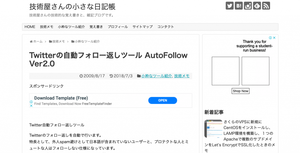 Twitter自動フォロー返しツール Ver2.0公式サイト