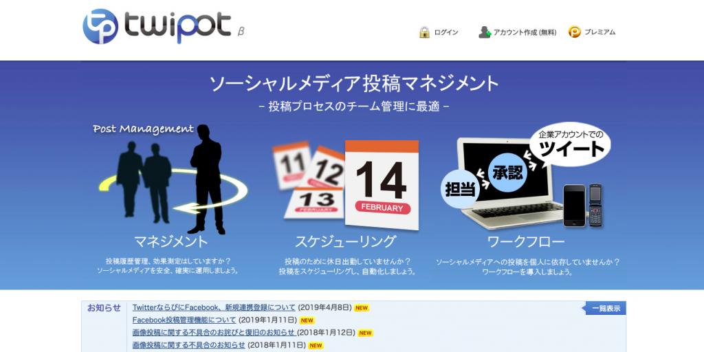 twipot公式サイト