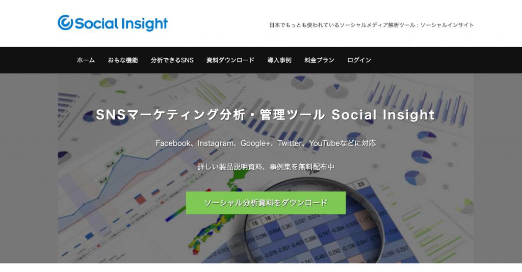 Social Insight公式サイト