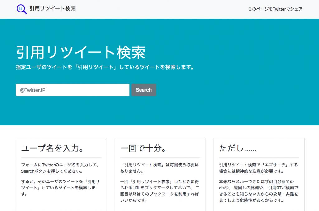 引用リツイート検索の公式サイトの画面