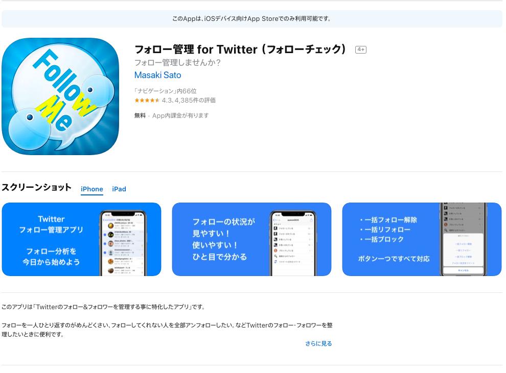 フォロー管理for ツイッターの公式サイトの画面
