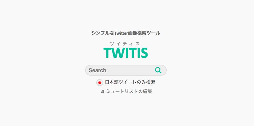 TWITISの公式サイトの画面