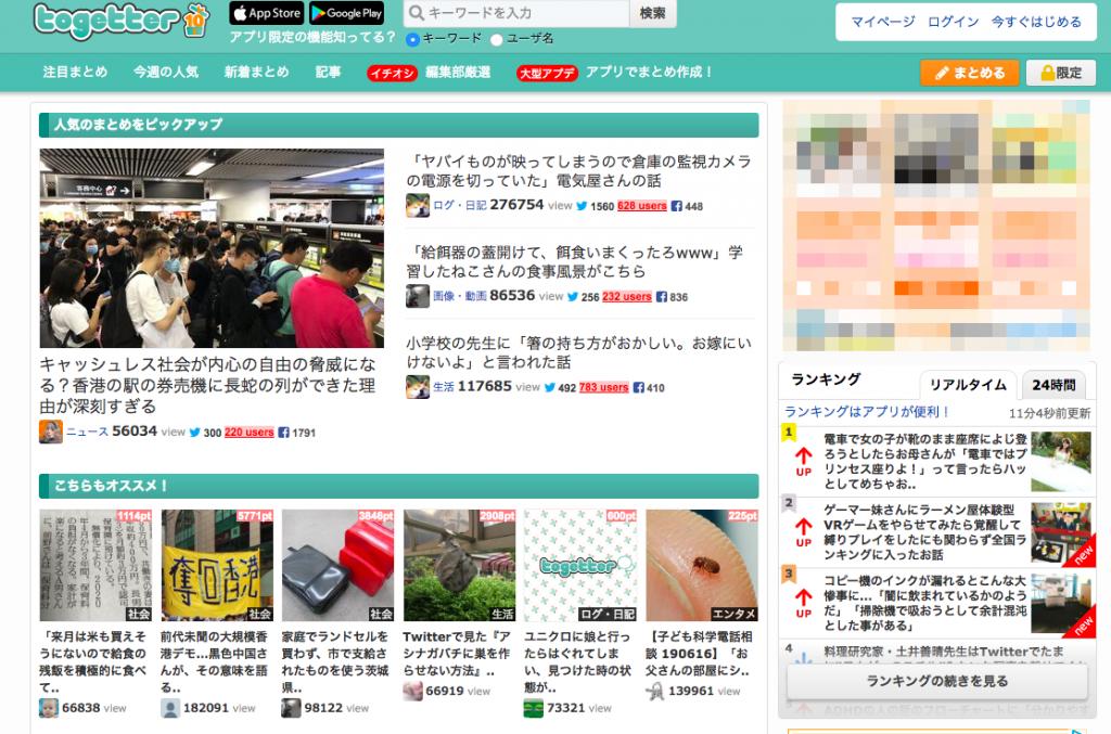 togetterの公式サイトの画面