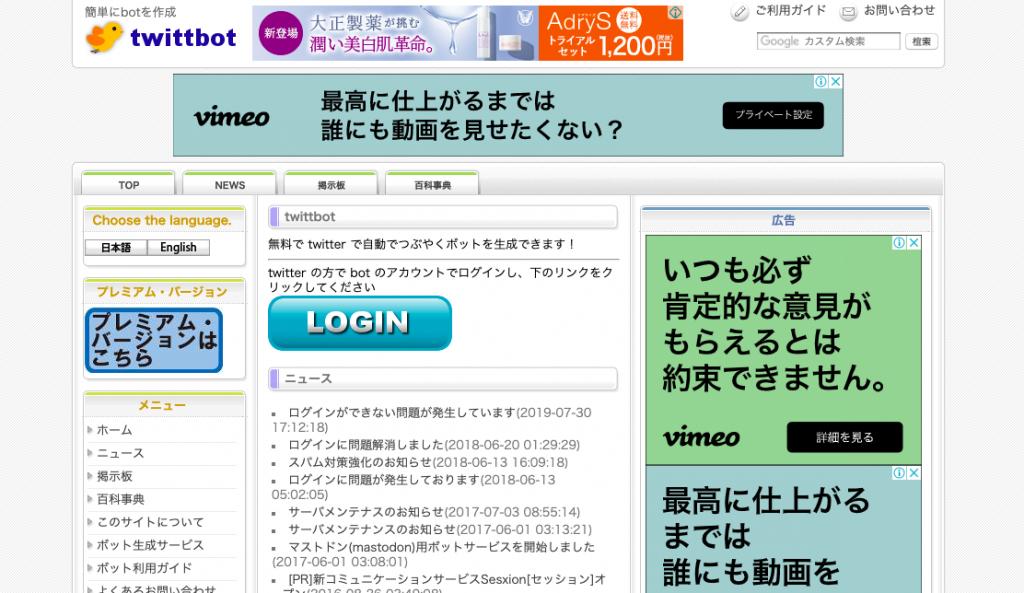 twittbot公式サイト