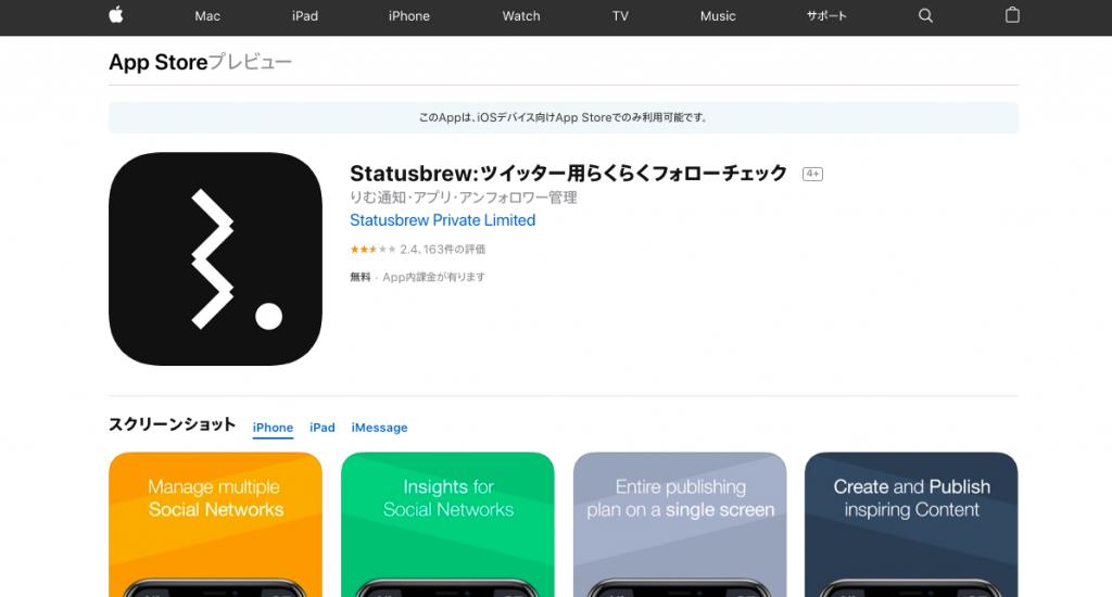 Statusbrew Apple Store