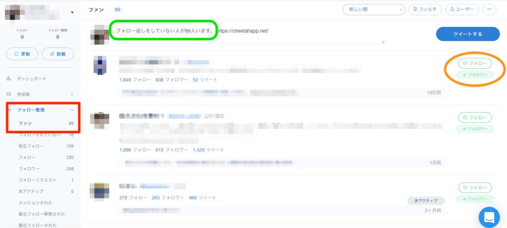 SocialDogのサイト